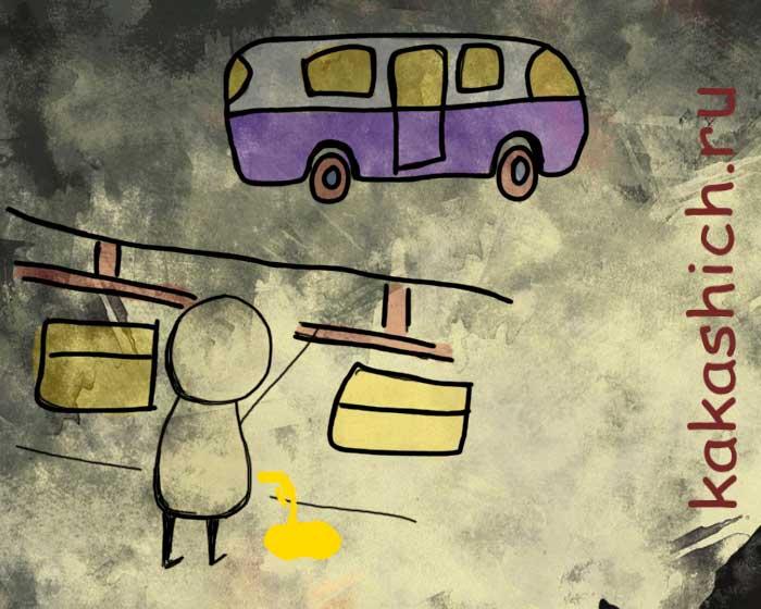 Писать в автобусе